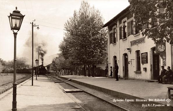 Дряново - ж.п. гарата
