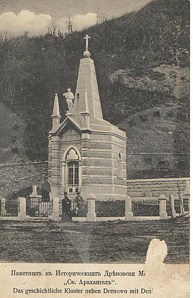 Костницата - 1914 (