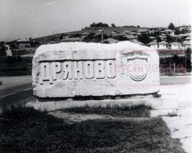 Ракетата - Дряново; 1977 г.