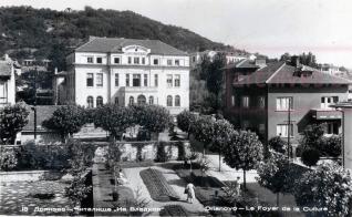Читалището и околността, някъде между 1951-1967 г.