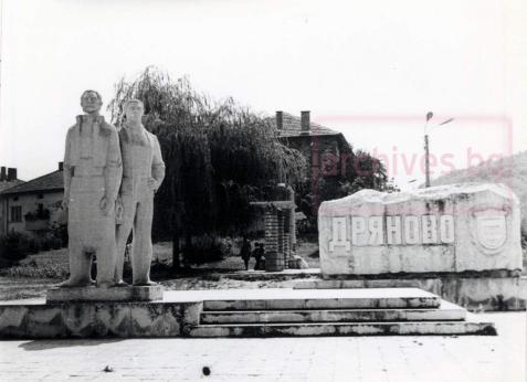 паметник на дряновските строители, 1977 г.; направен през 1969 г от Георги Дойнов, Кънчо Цанев, Митьо Солаков, арх. С. Добрев