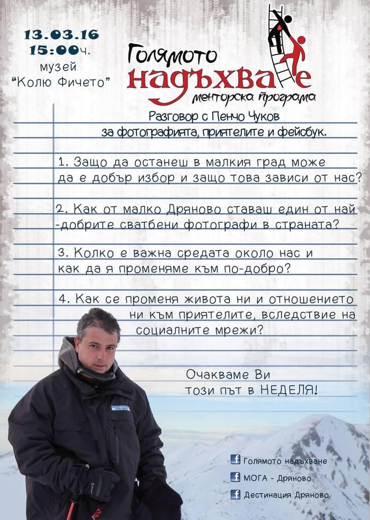 Пенчо Чуков - плакат