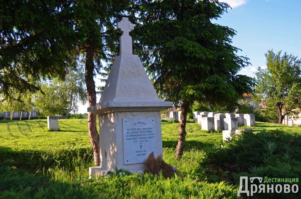 Руски паметник 1