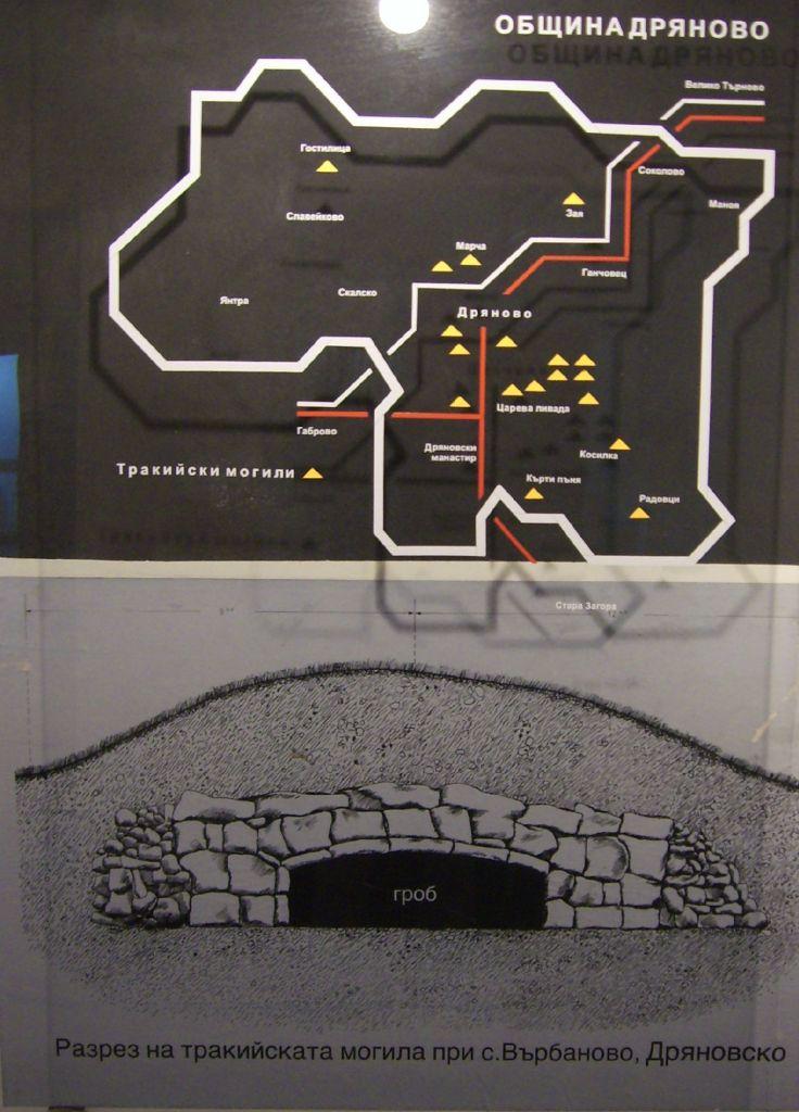 Тракийско наследство в Дряново