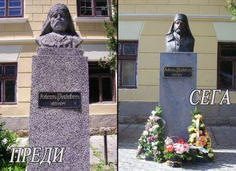 Старият и новият паметник на Максим Райкович
