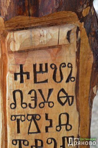 Паметник на азбуката 4