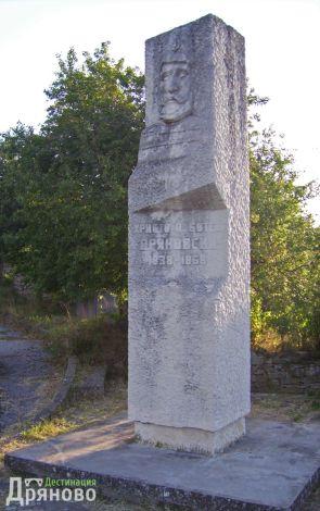 Христо Дряновски паметник 1