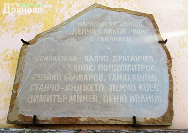 Читалище Ганчовец основатели