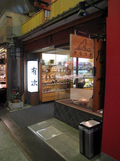 Kyoto Nishiki market Aritsugu