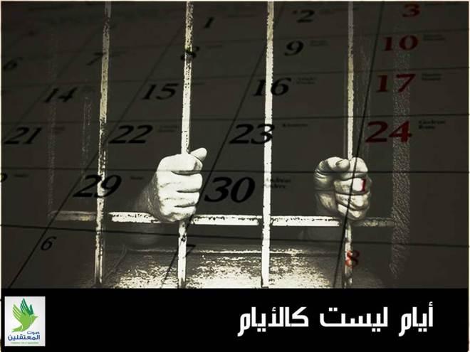 خواطر السجن | أيام ليست كالأيام