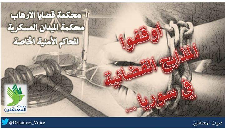توضيح بالنسبة للمعتقلين المخلى سبيلهم أو المتروكين من محكمة قضايا الإرهاب