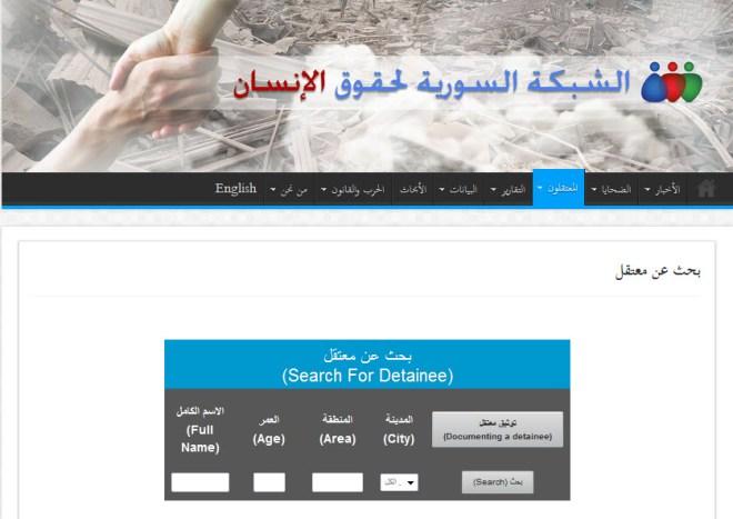 الحث عن معتقل في بيانات الشبكة السورية لحقوق الإنسان