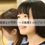 "<span class=""title"">山根ことみ女流棋士が可愛い!【画像】wikiプロフィールまとめ</span>"