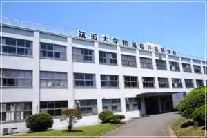 国立筑波大学附属坂戸高校