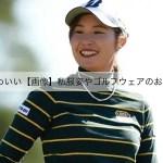 """<span class=""""title"""">大里桃子がかわいい【画像】私服姿やゴルフウェアのおしゃれまとめ!</span>"""