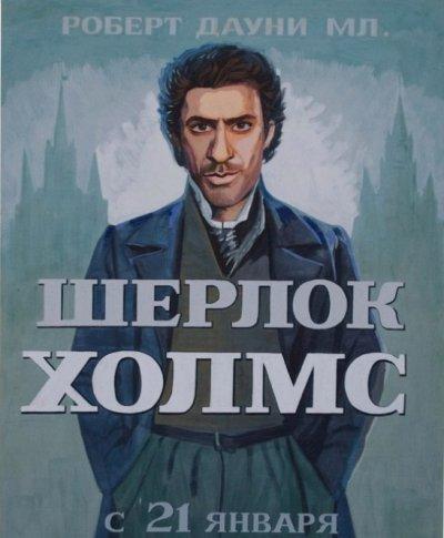Смішні кіноафіші: Шерлок Голмс