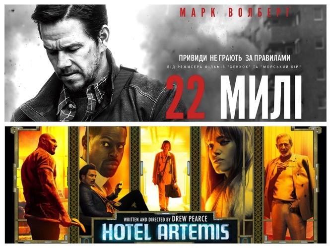 """""""22 милі"""" та """"Готель """"Артеміда"""" - прем'єри 23.08.2018"""
