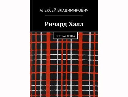 Ричард Халл. Фрагмент книги