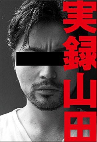 山田孝之が初の本「実録山田」を発売イベント。ドラマ・映画・CMに大人気