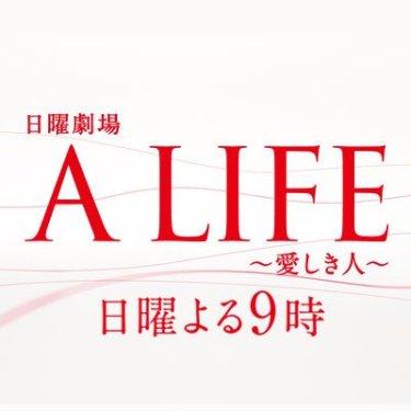 木村拓哉主演ドラマ『A LIFE』平均視聴率14.2%主題歌はB'zの新曲で好発進