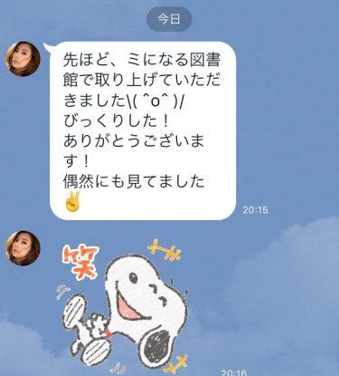 北川景子「中居正広のミになる図書館」生放送を偶然見ていた!LINEで驚き圧勝の美人芸能人ランキング