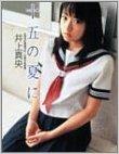 井上真央がドラマ1年9カ月ぶり復帰!女教師役の「あしたの約束(仮)」と現在は?