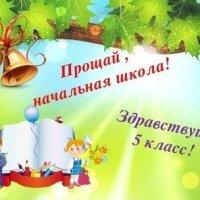Поздравления и стихи выпускникам начальной школы (часть 1)