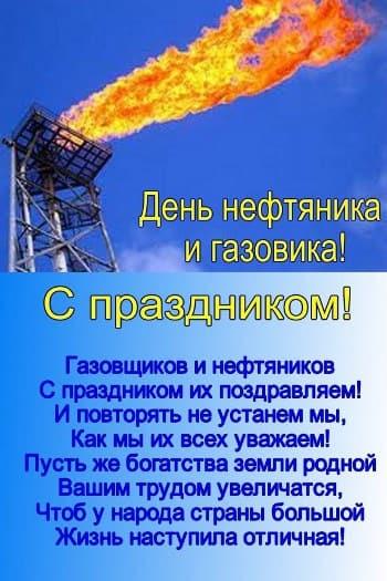 den-neftyanoj-i-gazovoj-promishlennosti-pozdravleniya-otkritki foto 7