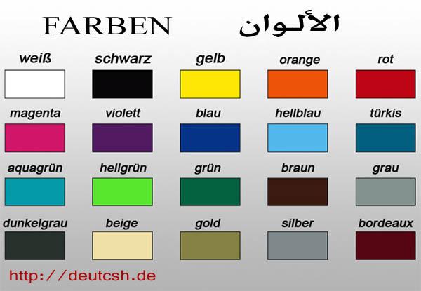الألوان في اللغة الالمانية