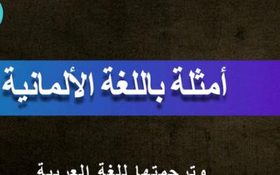 أمثلة باللغة الألمانية مع ترجمتها للغة العربية مفيدة وتقوي لغتك الالمانية