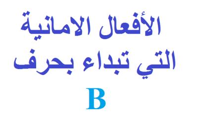 أهم الأفعال الامانية| 47 فعل من الأفعال الامانية التي تبداء بحرف B