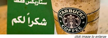 Last Taste of Starbucks in Qatar