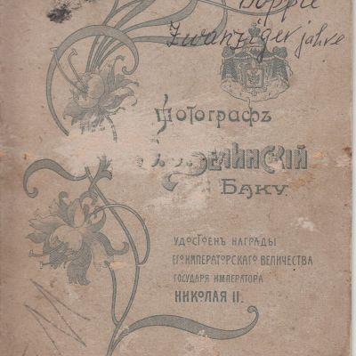 Kinder von Georg Böpple, Foto Rückseite