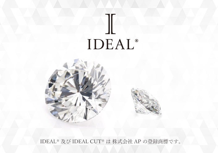 アイデアルカットダイヤモンド