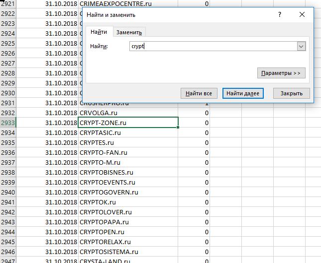 cancelled domains list search - Находим уникальный контент для сайта в веб-архиве