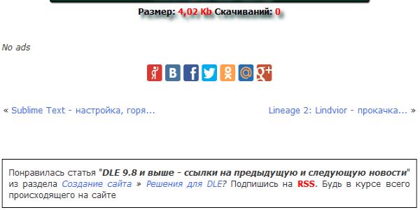 dle next prev links - DLE 9.8 - 10.1 - ссылки на предыдущую и следующую новости