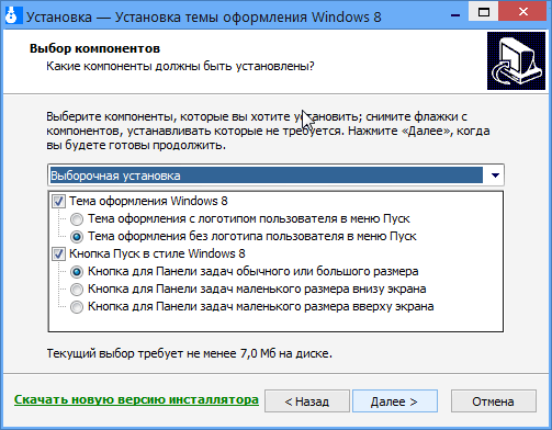 glashkoff w8rtm setup1 - Как из Windows 7 сделать  Windows 8. Темы для Win 7, похожие на Win 8
