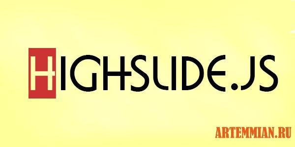 highslide js - Highslide — плавное увеличение размера изображения при клике