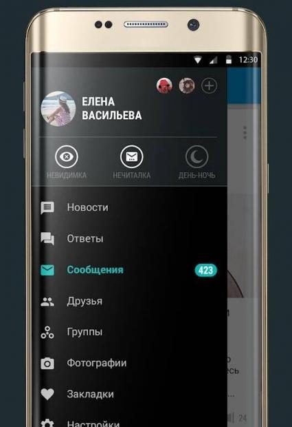 night vk android - Ночной ВК — Android клиент для VK с кучей наворотов