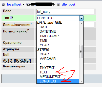 phpmyadmin dle post fullstory - DLE — ограничение количества символов в полной новости