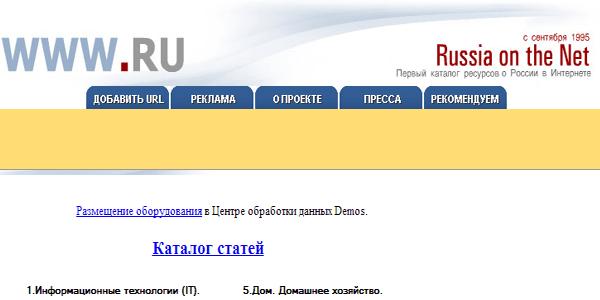 www ru runet 20 years - Runet празднует юбилей - 20 лет домену .ru