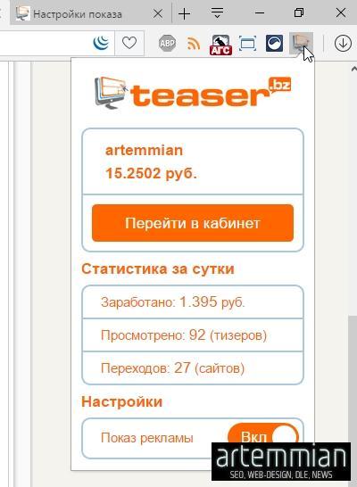 teaser.bz plugin - Teaser.bz - автоматически заработок на плагине в барузере