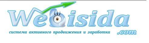 webisida logo - Webisida - автосерфинг с выводом в долларах