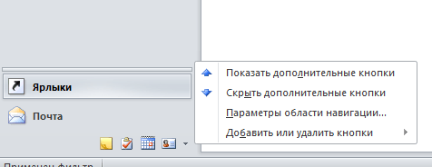 outlock down menu - Осваиваем MS Outlook за пол дня
