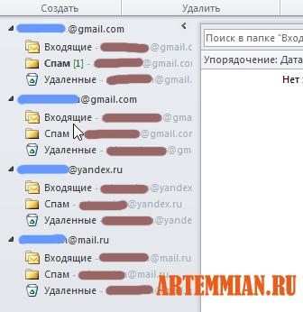 outlock yarlyki - Осваиваем MS Outlook за пол дня