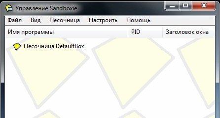 sandboxie start - Sandboxie — бесплатная песочница для скрытия процессов