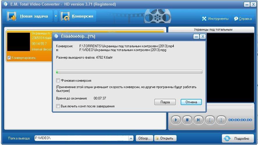 total video converter dvd progress - Как перекодировать видео для штатных dvd проигрывателей
