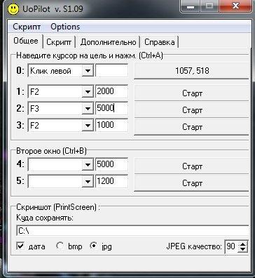 uopilot3 - uoPilot v S1.09 — бот для Lineage