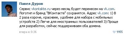 vk.com get out - Vkontakte.ru съезжает на vk.com