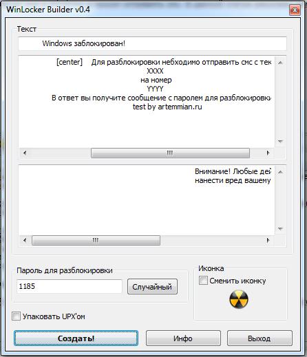 winlocker builder 0 4 screen - WinLocker builder —создание баннера  WinLocker